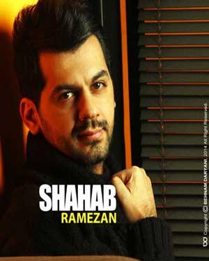 کد آهنگ شهاب رمضان به نام اولین لبخند , کد موزیک اولین لبخند , کد آهنگ شهاب رمضان , کد موزیک جدید شهاب رمضان , کد آهنگ شهاب رمضان به نام اولین لبخند برای وبلاگ , کد آهنگ جدید اولین لبخند , دانلود آهنگ شهاب رمضان به نام اولین لبخند ,