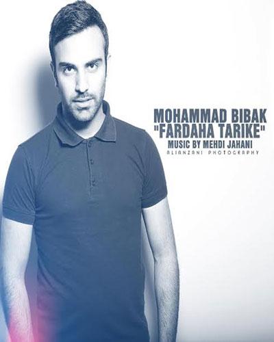 کد آهنگ فردا تاریکه ,کد موزیک محمد بی باک به نام فردا تاریکه ,کد آهنگ جدید محمد بی باک به نام فردا تاریکه