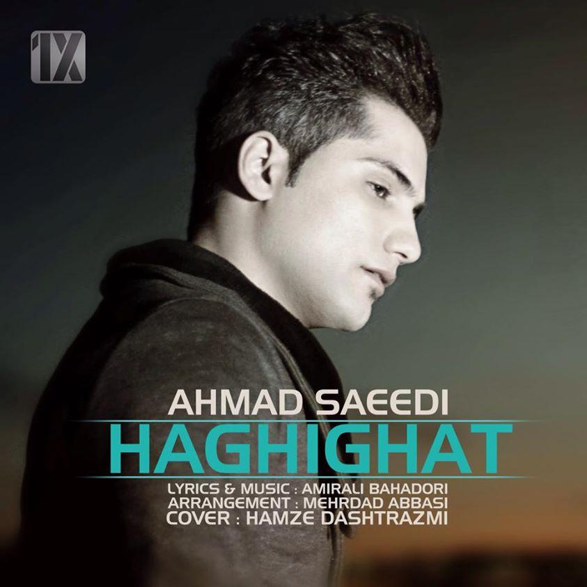 کد آهنگ احمد سعیدی به نام حقیقت ,کد آهنگ حقیقت ,کد موزیک جدید حقیقت از احمد سعیدی