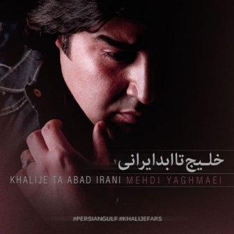 کد آهنگ خلیج تا ابد ایرانی ,کد موزیک خلیج تا ابد ایرانی ,کد آهنگ جدید مذهبی ,کد آهنگ